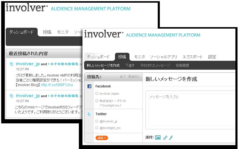 involverAMP(管理ツール)参考イメージ